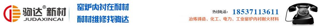 高铝砖厂家丨耐火砖价格丨耐火砖丨耐火浇注料―郑州驹达新材料科技有限公司