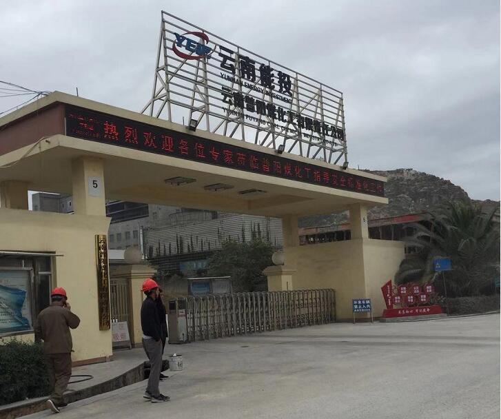 云南普阳煤化工25500KVA电石炉维修