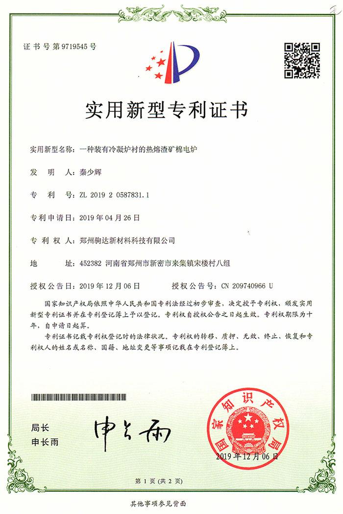 热熔渣矿棉电炉技术专利