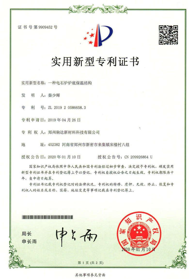 电石炉保温炉衬专利