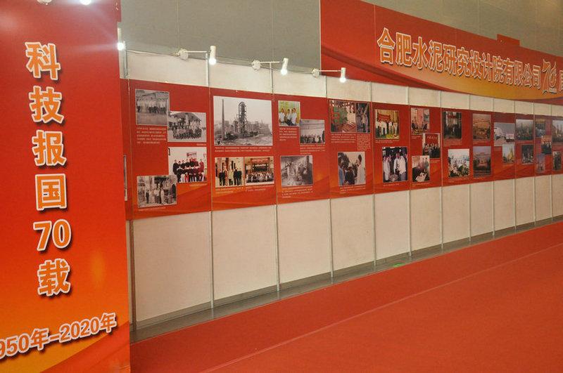 水泥展览会