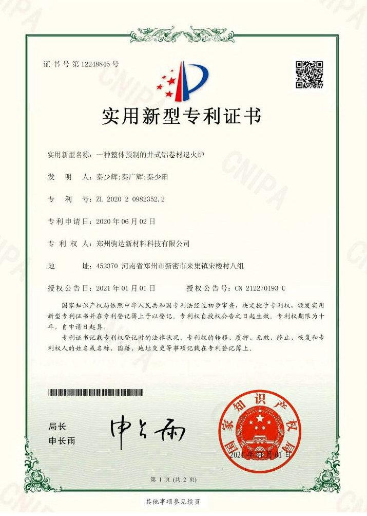 预制退火炉技术专利